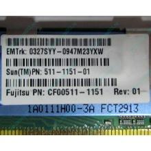 Серверная память SUN (FRU PN 511-1151-01) 2Gb DDR2 ECC FB в Барнауле, память для сервера SUN FRU P/N 511-1151 (Fujitsu CF00511-1151) - Барнаул